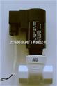 ABS塑料电磁阀 ZCH化工用电磁阀