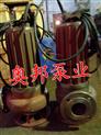 AS-排污泵,AS切割排污泵,潜水排污泵,厂家直销,性能参数奥邦泵业