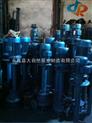 供应YW32-12-15-1.1液下式排污泵 YW液下排污泵 液下式无堵塞排污泵