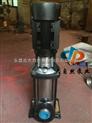 供应CDLF2-150多级离心泵价格 多级离心泵厂家 立式多级离心泵