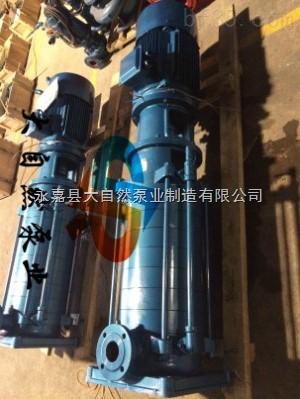 供应65DL*10DL多级离心泵 轻型立式多级离心泵 多级耐腐蚀离心泵