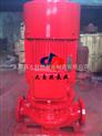 供应XBD5/5-65ISG恒压切线消防泵 xbd消防泵 立式消防泵