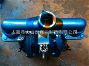供应QBY-80F46隔膜泵 铸铁气动隔膜泵 不锈钢隔膜泵