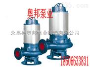 JYWQ-排污泵,JYWQ自动搅匀排污泵,单级排污泵,排污泵厂家直销,排污泵性能