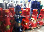供應XBD11.2/20-(I)100×8電動消防泵 高壓消防泵 立式單級消防泵