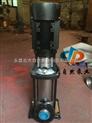 供应CDLF2-60不锈钢多级泵 立式多级泵 长沙多级泵