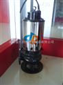 供应JYWQ80-50-25-1600-7.5JYWQ型潜水排污泵 排污泵选型 不锈钢无堵塞排污泵