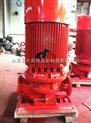 供应XBD3.2/10-80ISGxbd消防泵价格 消防泵自动巡检 xbd立式单级消防泵