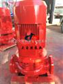 供应XBD12.5/10-80ISG消防泵杨程 xbd消防泵价格 立式单级离心消防泵