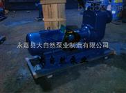 供应50ZX15-60无密封自吸泵 无密封自控自吸泵 防爆自吸泵
