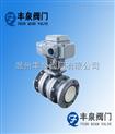VQ941TC-电动V型陶瓷调节球阀