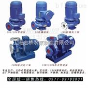 ISG管道泵IHG管道離心泵SG管道泵YG立式泵