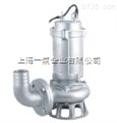 QWP不锈钢潜水泵