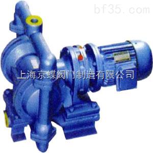 DBY型电动隔膜泵,水泵系列
