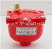 消防排氣閥,消防專用自動排氣閥ZSFP