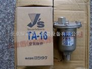 TA-16排气阀,日本Yoshitake耀希达凯