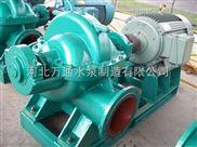 双吸泵专业生产厂家 河北万通泵业