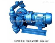 供应DBY-80D,BY型不锈钢电动隔膜泵,机械隔膜泵