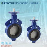 供应正品TYCO KEYSTONE F990 F991 F992系列调节型蝶阀