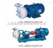 PF40-32-125 PF型耐腐蚀离心泵