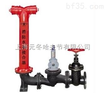 消防栓水泵接合器