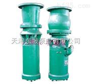 立式多级轴流潜水泵(津南)