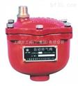 消防自動排氣閥