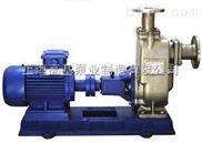 50ZW18-22自吸泵,不銹鋼自吸泵,ZWP316不銹鋼自吸離心泵