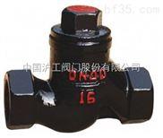 供應H11T 鑄鐵內螺紋升降式止回閥