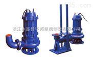 QW型潜水式排污泵 WQ型无堵塞排污泵