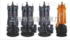 WQX高扬程潜水排污泵