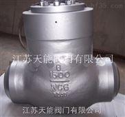 美標焊接止回閥H64Y-1500LB