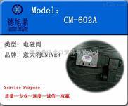 意大利univer|电磁阀|CM-602A