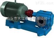厂家供应高质量高寿命GWB-18外润滑渣油泵/煤焦油泵
