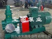KCG,2CG高温齿轮泵适合输送什么介质咨询泊头宝图
