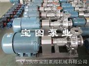 不锈钢导热油泵快速排除故障--宝图泵业