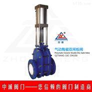 供應中誠WZ644TC雙閘氣鎖耐磨陶瓷進料閥
