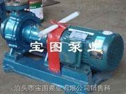 寶圖牌甲醇輸送泵.高壓磁力泵.夾套保溫泵生產廠家