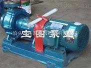 寶圖牌羅茨保溫泵.小型導熱油泵.手提酒精泵