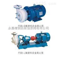 25FSB-16L-FSB YE3节能电机 氟塑料合金离心泵
