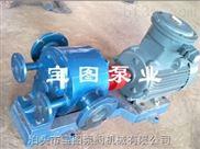 宝图牌沥青泵.高粘度磁力泵.高粘度齿轮泵18733734345