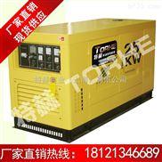 静音式25kw柴油发电机