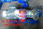 RY80-50-200高溫導熱油泵 龍都質量信得過