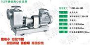 TIZ系列耐腐蝕不銹鋼自吸泵
