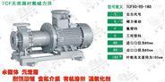 【黑龙江皖氟龙】耐腐蚀磁力泵-耐酸磁力泵-盐酸磁力泵-衬氟磁力泵