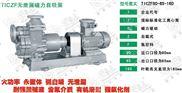 【黑龙江皖氟龙】氟塑料自吸泵-衬氟自吸泵-磁力自吸泵
