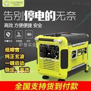 3KW小型靜音汽油發電機