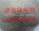 锅炉除垢剂价格;锅炉除垢剂报价表