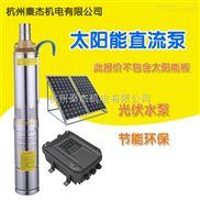 太陽能潛水深井泵 直流無刷太陽能增壓泵型號 光伏系統