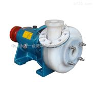 氟合金離心泵托架式泵 機塑料化工泵頭